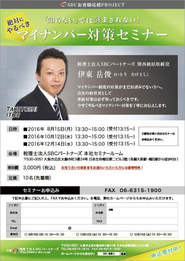 マイナンバー制度 通知直前セミナー《大阪開催》