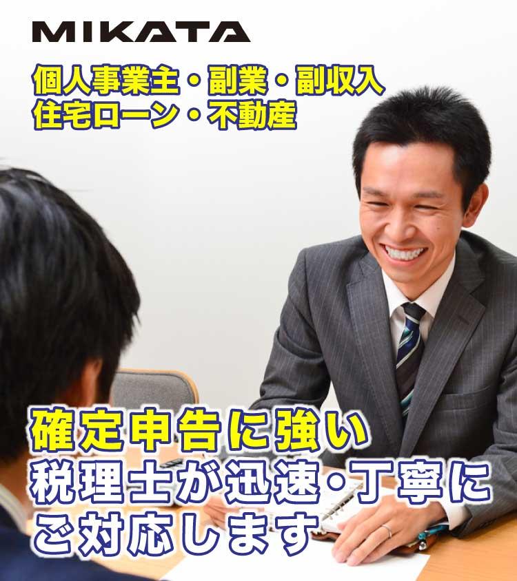 確定申告に強い税理士個人事業主のための確定申告